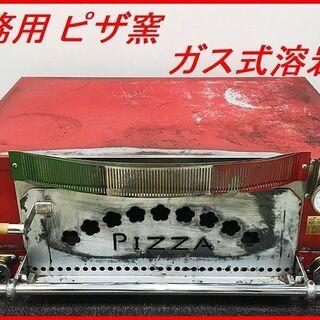 【中古】業務用 ガス式溶岩石 ピザ窯 PZ-90 500℃
