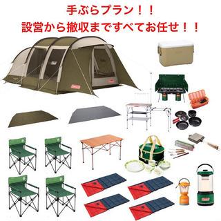 キャンプに興味がある方必見!まずはレンタルで始めて見ませんか?