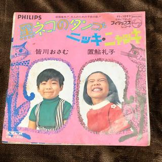 黒ネコのタンゴ レコード レトロ 昭和