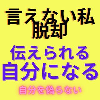 【話しかけられない! 】から脱却するコミュニケーション術 10/18昼