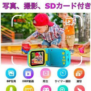 新品★子供用デジタルカメラ 8GB SDカード付き 撮影 録画 ...