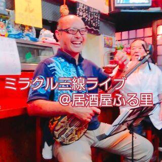 【中止】12月に鴨居駅近くの「居酒屋ふる里」にてミラクル三線ライ...