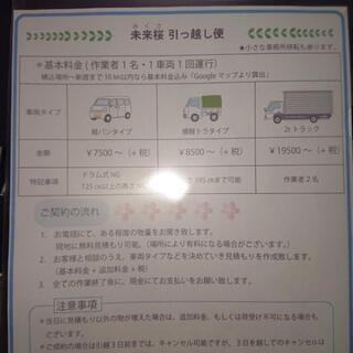 単身引っ越し最安7500円~ 受付