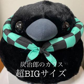 【新品】非売品 鬼滅の刃 炭治郎のカラス 超BIG 大きいぬいぐ...