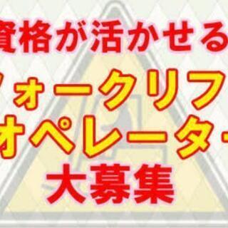 川崎区東扇島!倉庫内リーチフォーク作業員!週払い制度あり!