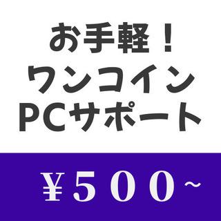 【3つまで500円!】パソコンの『困った!』を解決します!