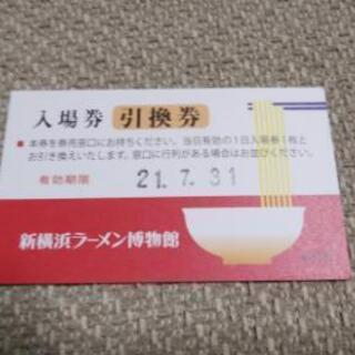 新横浜ラーメン博物館 入場引換券【10名分あります】