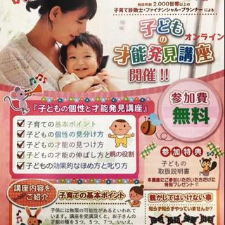 子育て&マネー講座  ZOOM開催!!