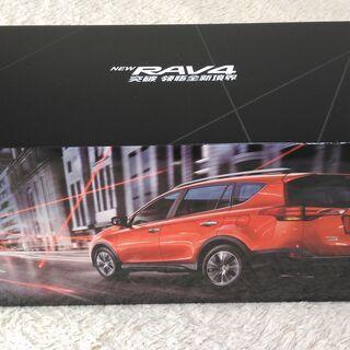 トヨタ RAV4 中国モデル 【限定品】