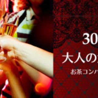 【開催!女性急募!!】10月16日(金)【大阪・梅田】30…