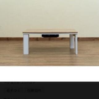 こたつテーブル 90cm×50cm 折脚  木目柄 アンテ…