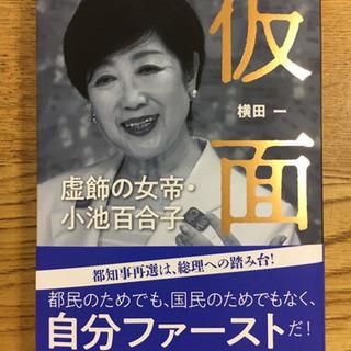 【書籍】「仮面 虚飾の女帝・小池百合子」横田一著