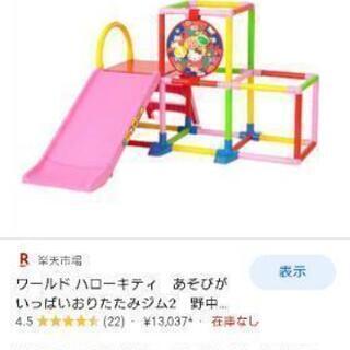 値下げ【遊具】ハローキティの折り畳みジム