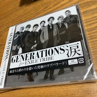 GENERATIONS  涙 ジャンク