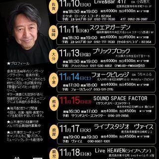 11月15日(日)山木康世 熊本ライブ