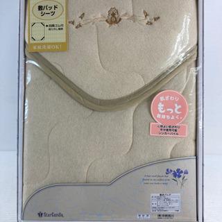 京都西川 敷きバッド シーツ 100cm×205cm 未使用