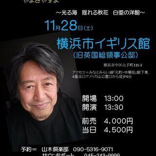 11月28日(土)山木康世 横浜ライブ