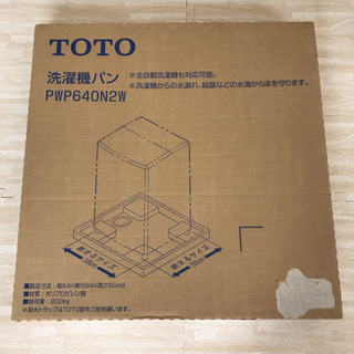 TOTO 洗濯機パン PWP640N2W