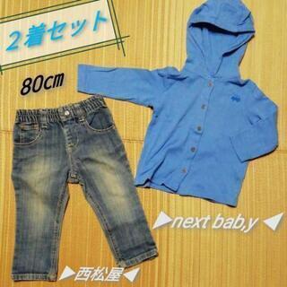 パンツ カーディガン パンツ80 〓next baby ▪西松屋〓