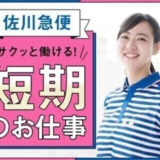 11月12月の短期★免許不要!カンタン♪お荷物の仕分けスタッフ★...