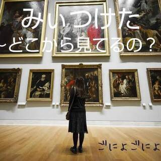 10/23 みぃつけた~どこから見てるの?~