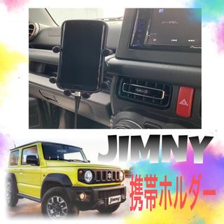 新型ジムニー専用携帯ホルダー