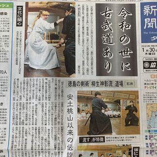 徳島新聞夕刊トップで【令和の世に古武道あり】徳島の剣術「柳生神影流」道場~安土桃山以来の伝統継承~が掲載されました - 名西郡