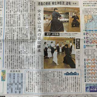 徳島新聞夕刊トップで【令和の世に古武道あり】徳島の剣術「柳生神影流」道場~安土桃山以来の伝統継承~が掲載されました - 日本文化