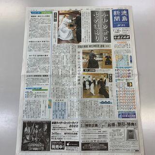 徳島新聞夕刊トップで【令和の世に古武道あり】徳島の剣術「柳生神影流」道場~安土桃山以来の伝統継承~が掲載されました − 徳島県