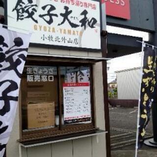 餃子大和小牧北外山店!!