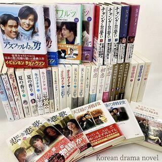 韓国 ドラマ 小説 まとめ 37点 韓流 本 書籍 冬のソナタ ...