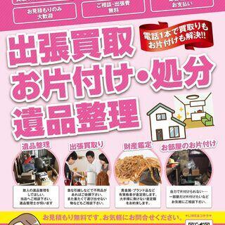 【遺品整理 28000円~】【軽トラ回収 6000円~】遺品整理...