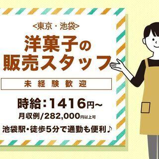 有名洋菓子屋の販売スタッフ【月収28万円以上】接客・販売未…