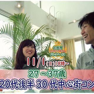 11月1日(日)18時~【27~37歳】まずは友達から!20代後...