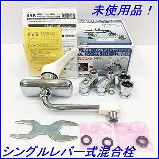 発送可能【未使用】KVK 取り替え用シングルレバー式混合栓…