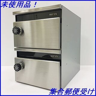 発送可能【未使用】田島メタルワーク 集合郵便受け MX-1…