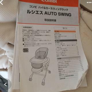 コンビ ハイ&ロー スゥイングラッグ ルシエス AUTO swing