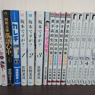 漫画 バラ売り 1冊50円 少年漫画