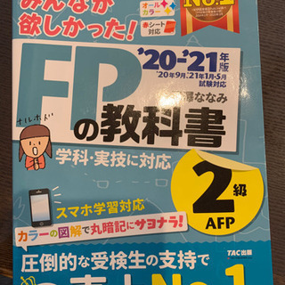 「みんなが欲しかった!FPの教科書2級・AFP '20-'21年版」