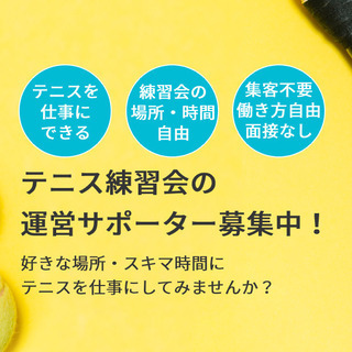 【時給1400円~】テニス練習会の運営サポート(テニス好き大募集...