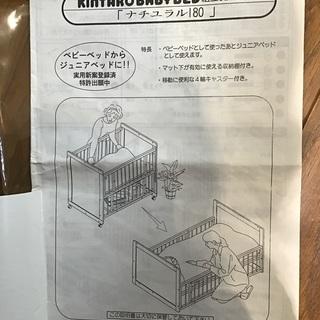 値下げ中☆希少☆キッズベッド・ジュニアベッドに組み替え出来るベビーベッド☆ Kintaro baby bed  - 瀬戸市