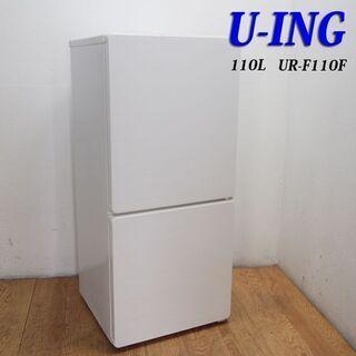 配達設置無料!おしゃれフラットタイプ冷蔵庫 下冷凍 110L IL15