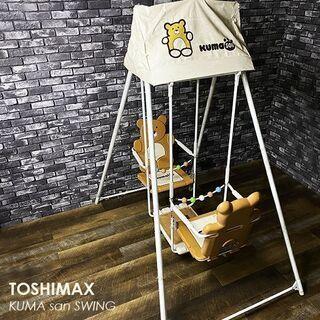 トシマ TOSHIMAX KUMA san クマさん 2人…