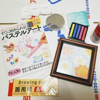 美品】すぐ始められるパステルアートなどのセット★(^_^)