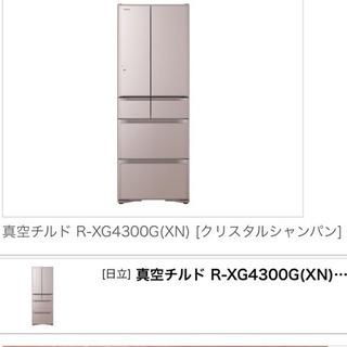 HITACHI 日立 真空チルド 冷凍 冷蔵庫 430L