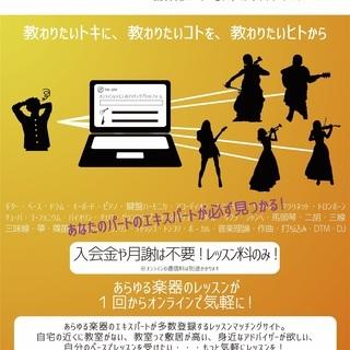 オンラインレッスン生徒さん募集中!!