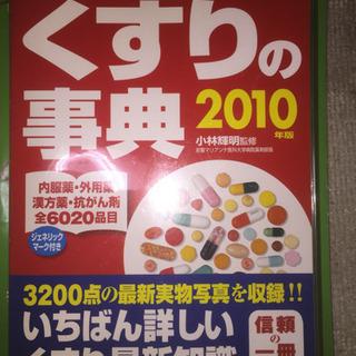 くすりの辞典  2010年