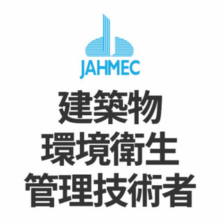 建築物環境衛生管理技術者(ビル管)免許貸します。