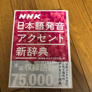【ネット決済】辞典
