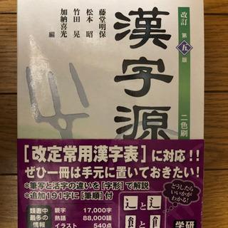 【ネット決済】漢字辞典